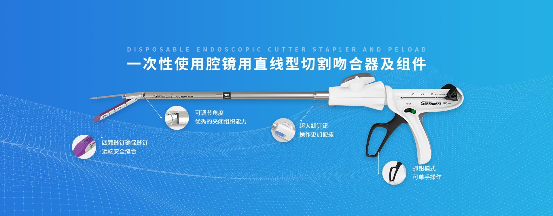冠創醫療科技